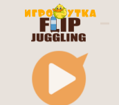 Hra - Flip Juggling